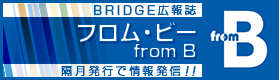 ブリッジ広報誌|フロム・ビー|隔月発行で情報発信!!