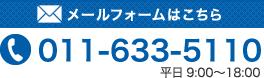 電話:011-633-5110/メール:クリックでフォーム