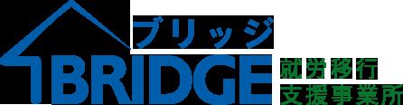 BRUDGE(ブリッジ)|札幌の就労支援を行う障がい者施設