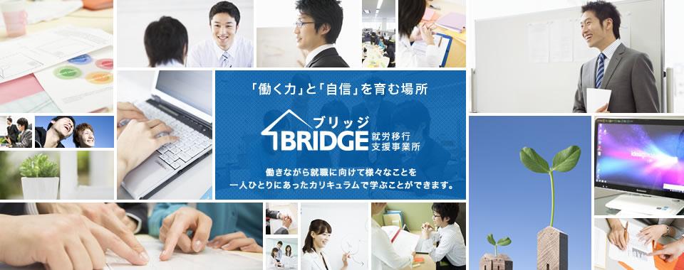 「働く力」と「自信」を育む場所 ブリッジ|働きながら就職に向けて様々なことを一人ひとりにあったカリキュラムで学ぶことができます。