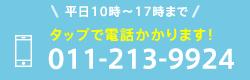 電話:011-213-9924