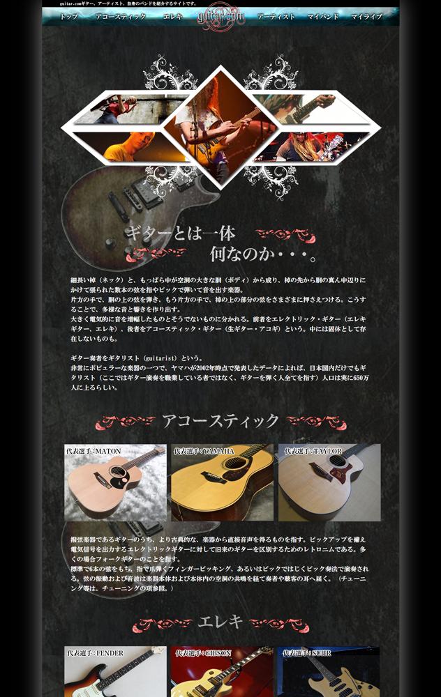 guitar_site