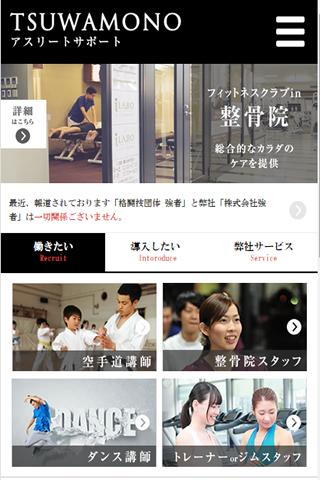 tsuwamono_single