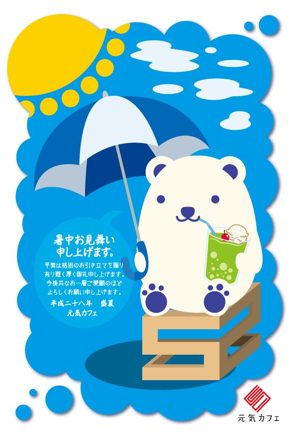 暑中見舞_02