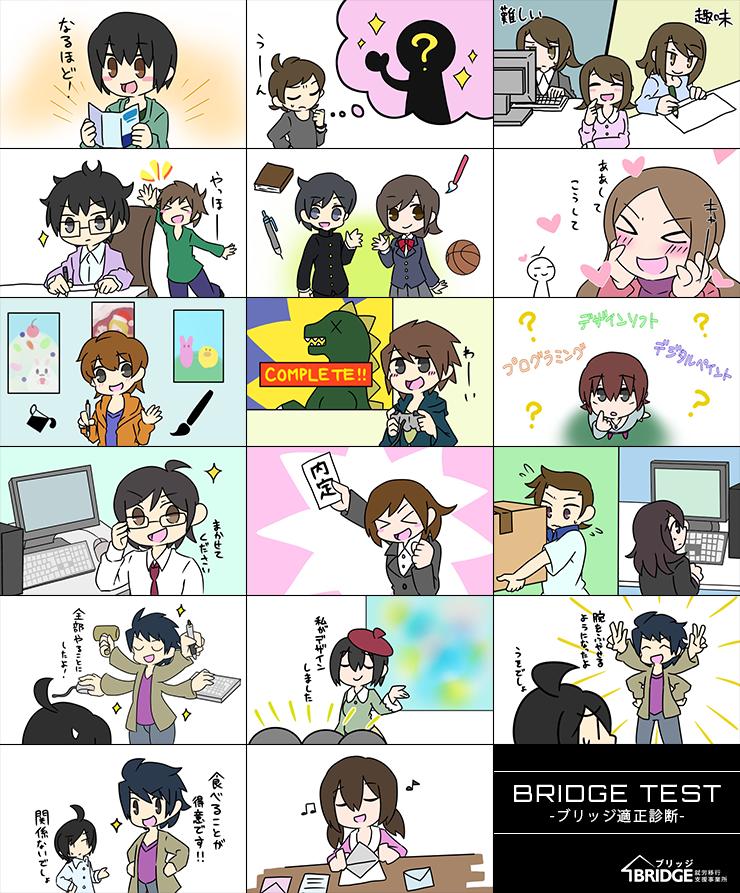 bridge_test_illust
