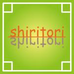shiritori3
