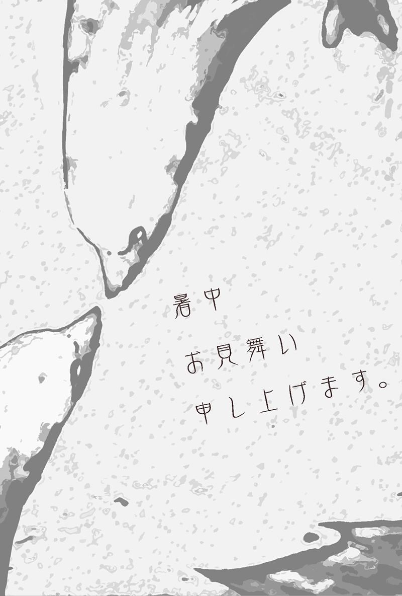 暑中見舞_2017_03