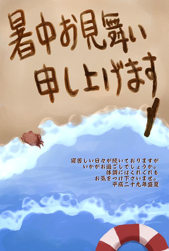 暑中見舞_2017_11