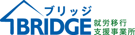 就労移行支援事業所BRIDGE