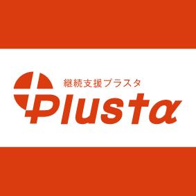 logo_プラスタ