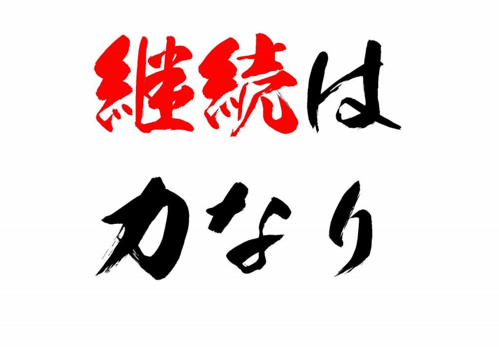 keizoku1